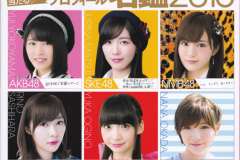 AKB48_Wiki_2018