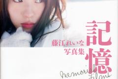 Fujiei_Reina_Kioku_Memorial_Films