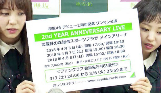 Keyakizaka center yurina hirate unable to perform at concert due