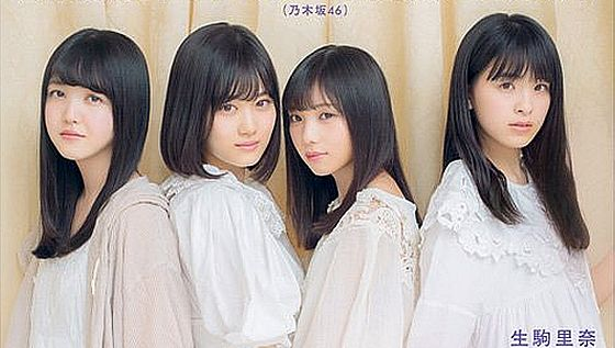 "Nogizaka46 3rd Gen & Ikoma Rina Cover Cirls of ""Up To Boy"" – SI"