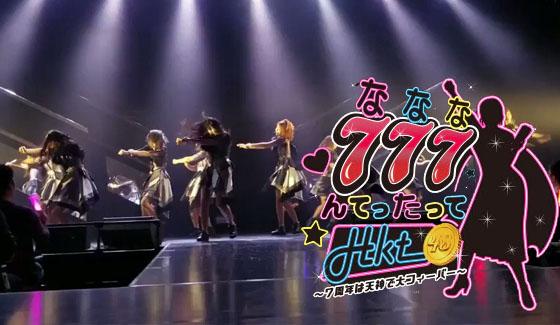 HKT48 7th Anniversary 777 Show Summary – SI-Doitsu English