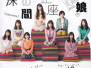 Tokonoma_Seiza_Musume