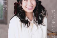 Tokonoma_Seiza_Musume_Bonus_1