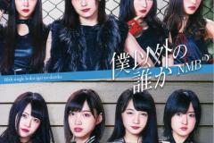 boku_igai_no_dareka_cover_a