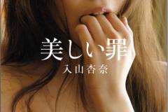 iriyama_anna