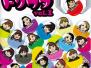 the-best-covers-of-dreams-come-true-doriuta-vol1